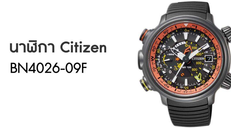นาฬิกาข้อมือ citizen รุ่น BN4026-09F