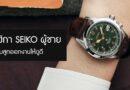 นาฬิกา Seiko ผู้ชาย ที่เหมาะใส่กับสูทออกงาน