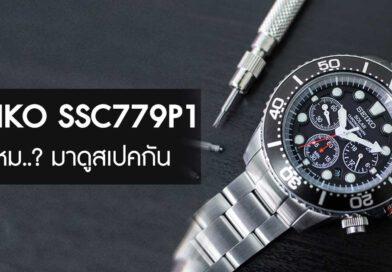 นาฬิกา Seiko รุ่น SSC779P1 ดีไหม
