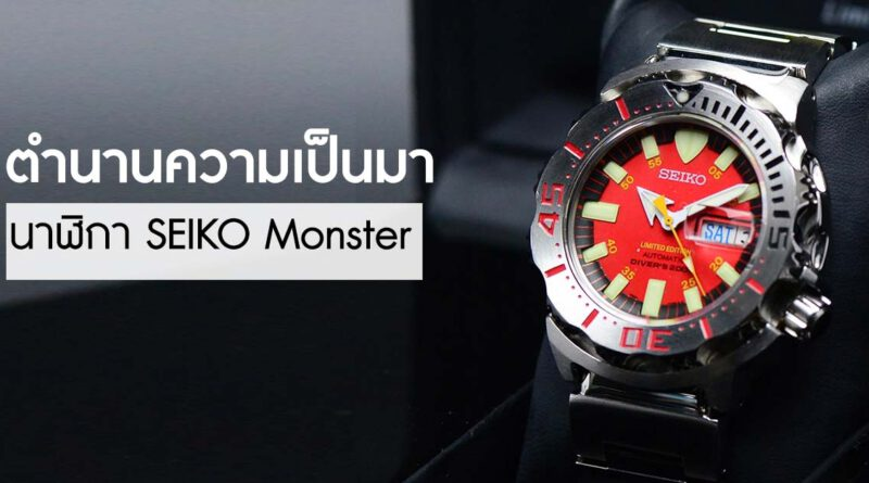 นาฬิกา Seiko Monster