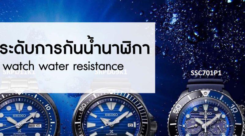 ระดับการกันน้ำของนาฬิกาข้อมือ