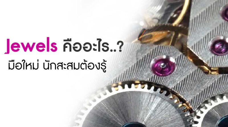 Jewels คืออะไร เอาไว้ทำอะไร มือใหม่ นักสะสมนาฬิกา คนรักนาฬิกาต้องรู้