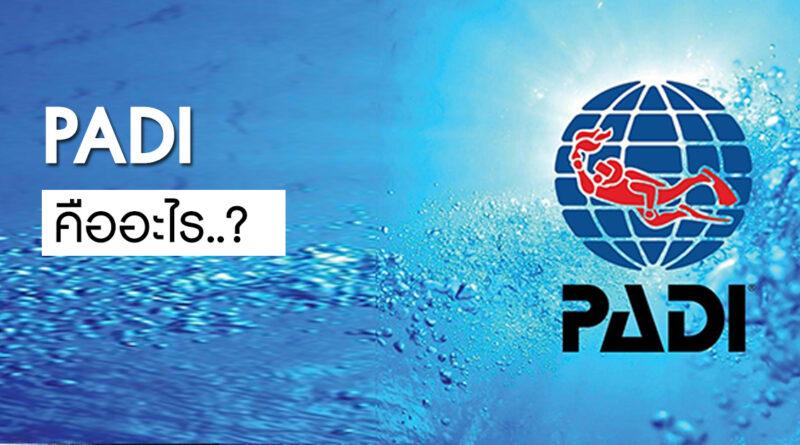 PADI-คืออะไร