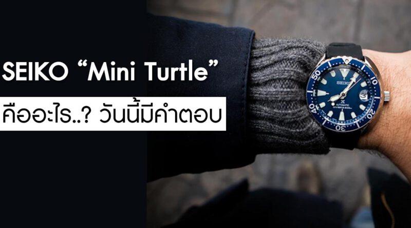 Seiko Mini Turtle คืออะไร