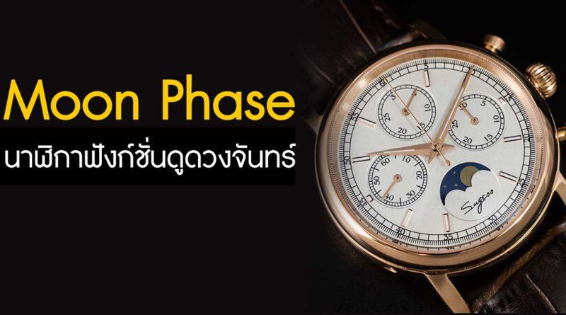 moonphase-นาฬิกาที่มีฟังก์ชั่น-การดูวงโคจรของดวงจันทร์
